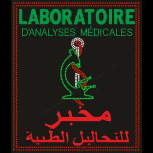 enseigne laboratoire tunisie